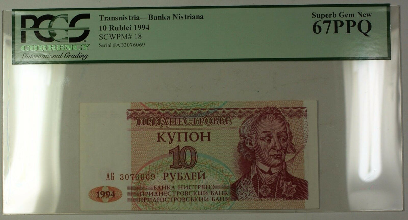 1994 Transnistria 10 Rublei Bank Note SCWPM# 18 PCGS Superb Gem New 67 PPQ