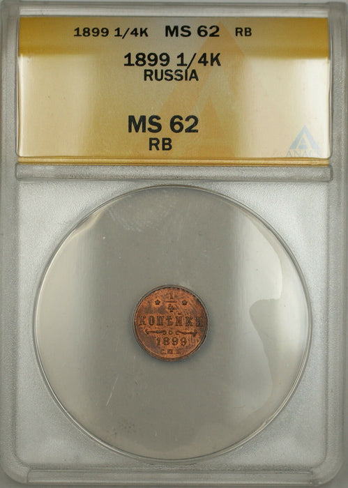 1899 Russia 1/4K Kopeck ANACS MS-62 RB Red-Brown (Better Coin) (A)
