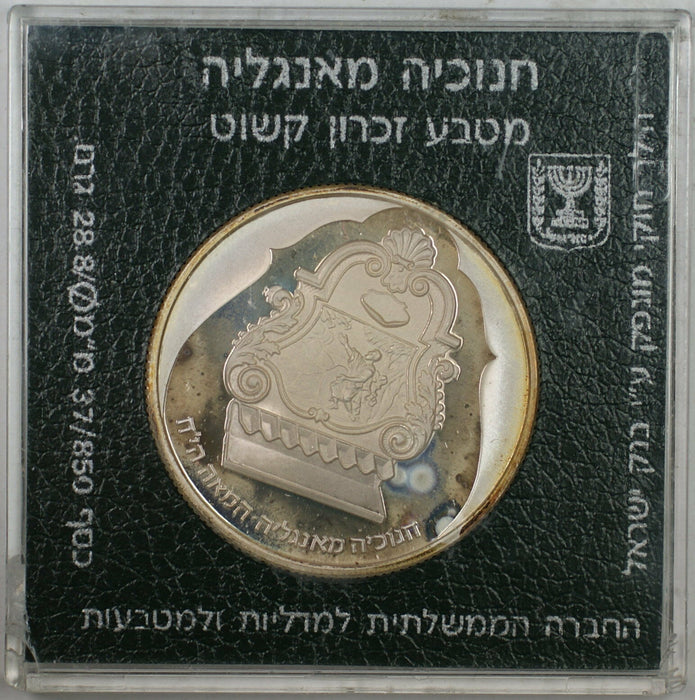 1987 Israel 2 New Sheqalim Silver Proof Hanukka from England Commem Coin in Case