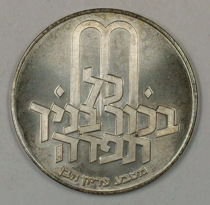 1972 Israel 10 Lirot Silver BU Pidyon Haben Coin NO Star of David MM Broken Case