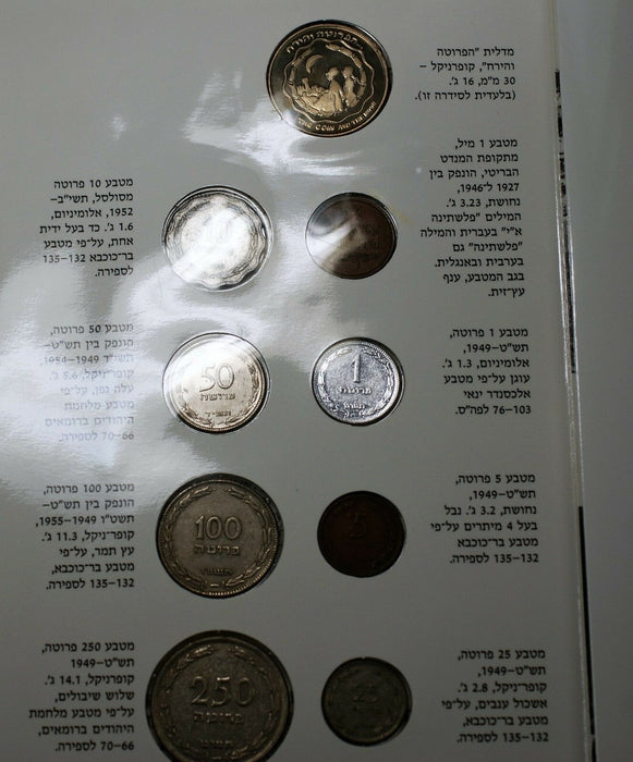 1927-1929 The Coin and the Moon Israel British Mandate Circulated 9 Pieces