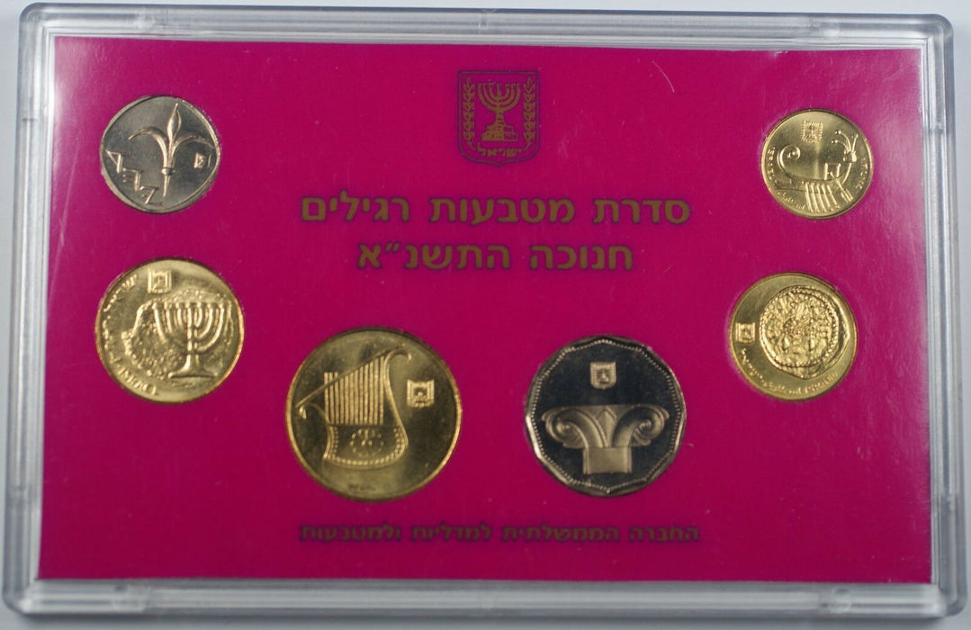 1990 Coins of Israel Official Uncirculated Hanukka Mint Set