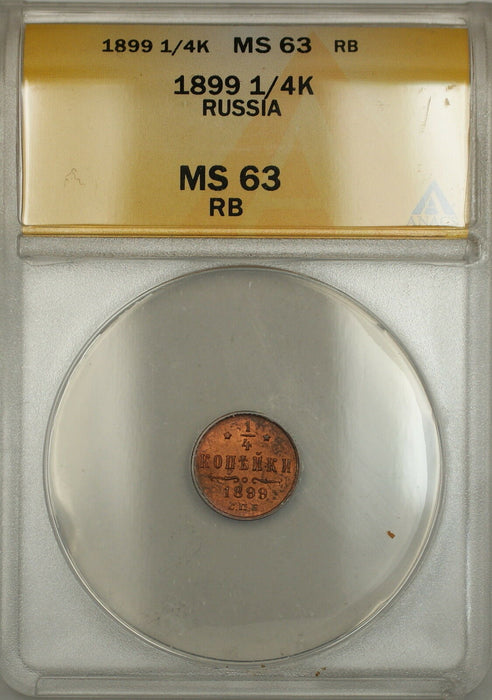 1899 Russia 1/4K Kopeck Coin ANACS MS-63 RB Red-Brown (B)