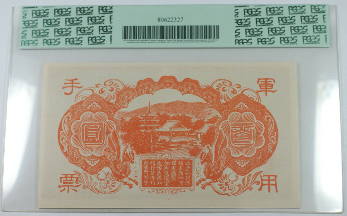 (1945) China-Japan Imperial 100 Yen Note SCWPM# M30 PCGS 58 PPQ Choice About New