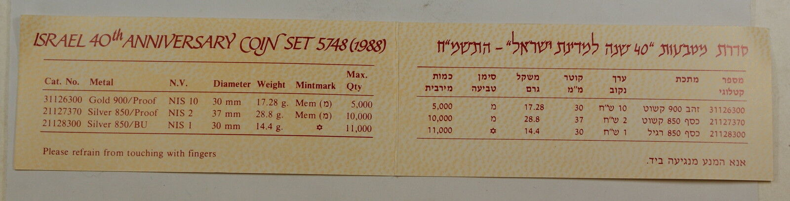 1988 Israel 3 Coin Proof/BU Set, Silver & Gold, 40th Anniversary of Independence