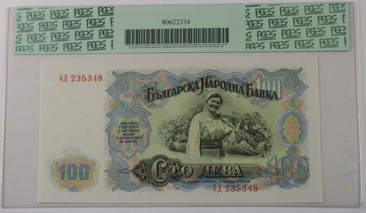 1951 Bulgaria National Bank 100 Leva Note SCWPM# 86a PCGS 64 PPQ Very Choice New