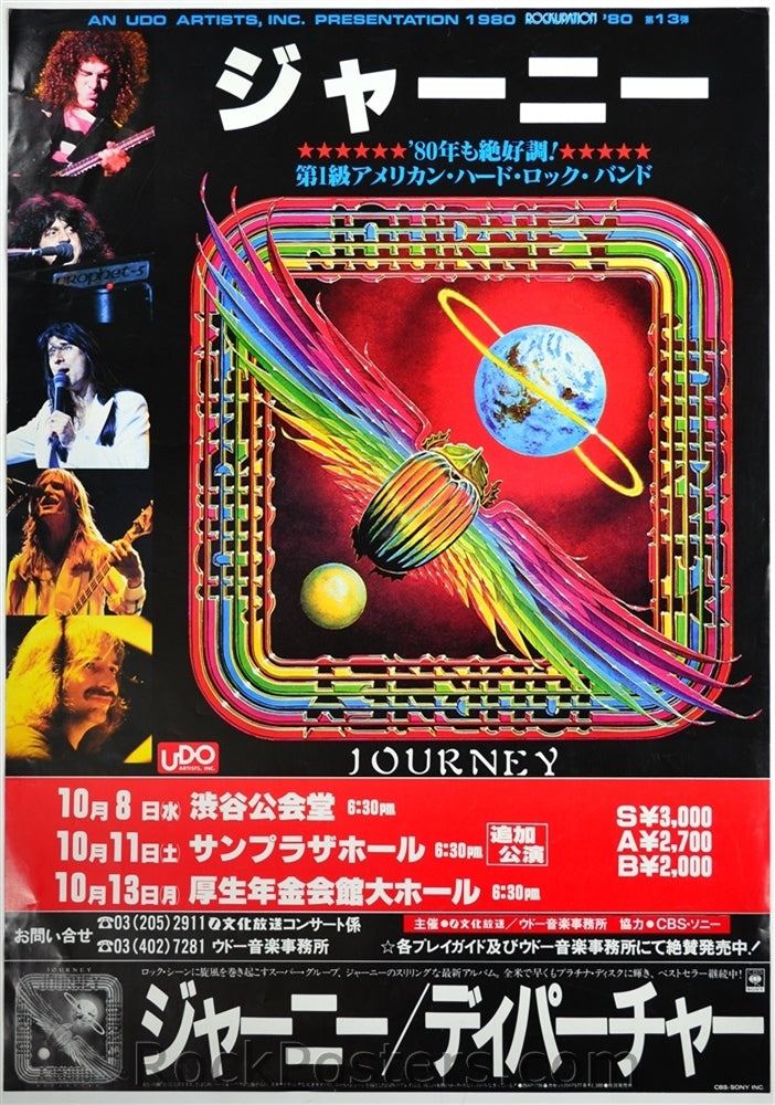 AOR4.244 - Journey Poster - Alternate - Japan - Condition - Near Mint