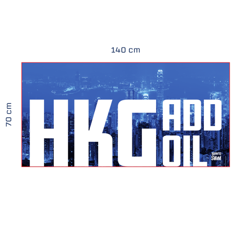 HKG Add Oil Victoria Harbour Edition Quick-drying Microfiber Towel
