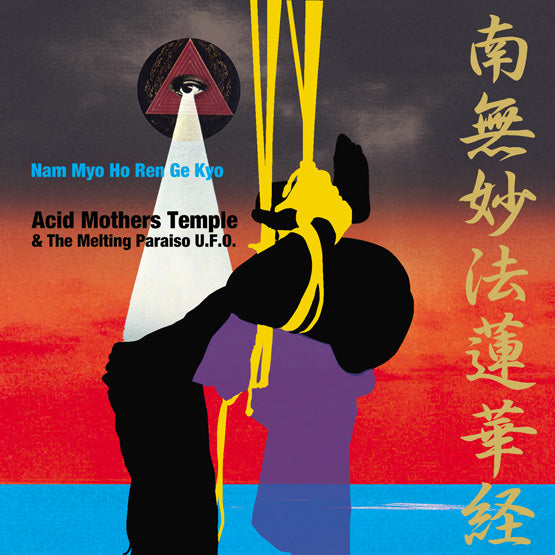 Acid Mothers Temple - Nam Myo Ho Ren Ge Kyo (RSD 2020 Drop One) 180g Pink Colour Vinyl Record Album