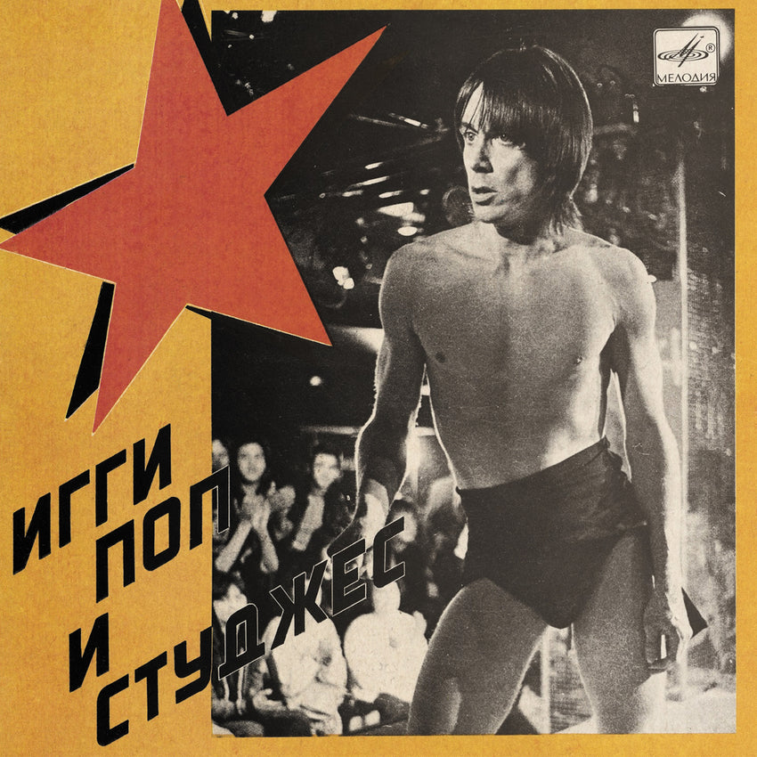 "Iggy Pop & The Stooges - Russia Melodia LRS Limited Red Colour 7"" Vinyl Record"