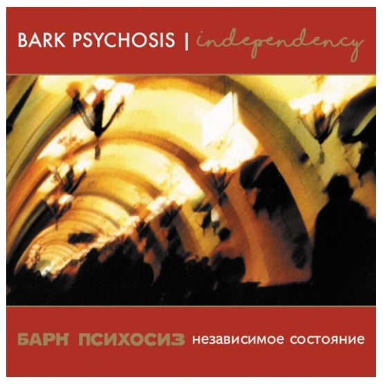 Bark Psychosis ‎– Independency (Singles Collection) RSD 2019 2LP Vinyl Record