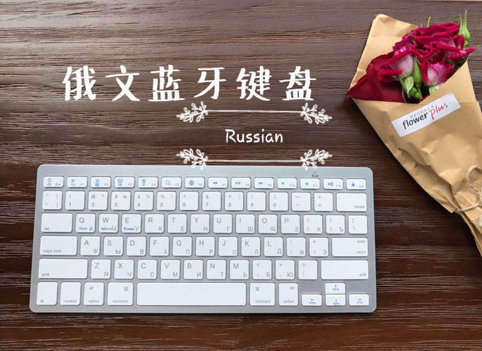 Keyboard Bluetooth Russian White