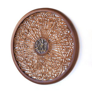 Al-Imran 189-190 / Allah SWT - Full 3D - Round - Various Sizes - Curved - Mahajati