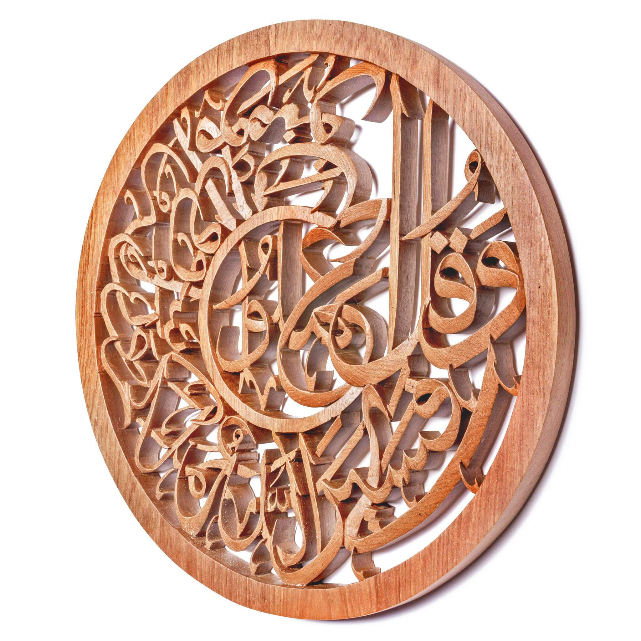 At-Taubah 105 - Semi 3D - 40cm Diameter - Mahajati