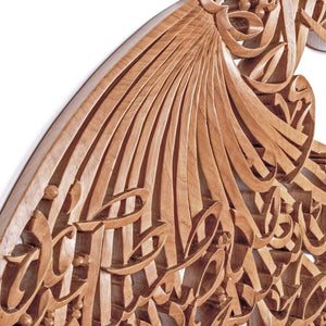 Surah Al-Fatiha - Semi 3D - Whirling Dervish - 60cm Length x 90cm Height - Mahajati