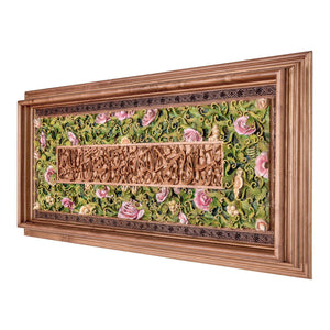 Shahada - Full 3D - Floral - 185cm Length x 87cm Height - Framed - Mahajati