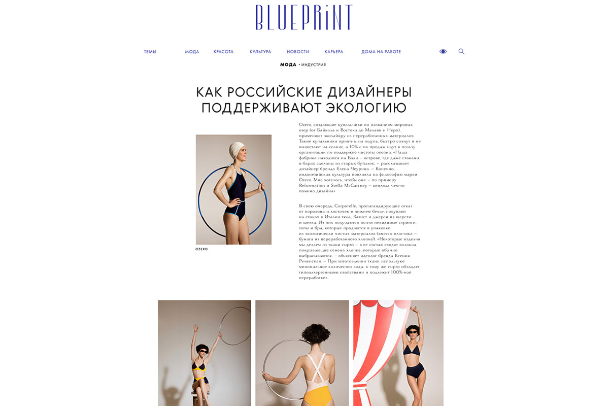 Ozero Swimwear in BluePrint Russia, April 2019
