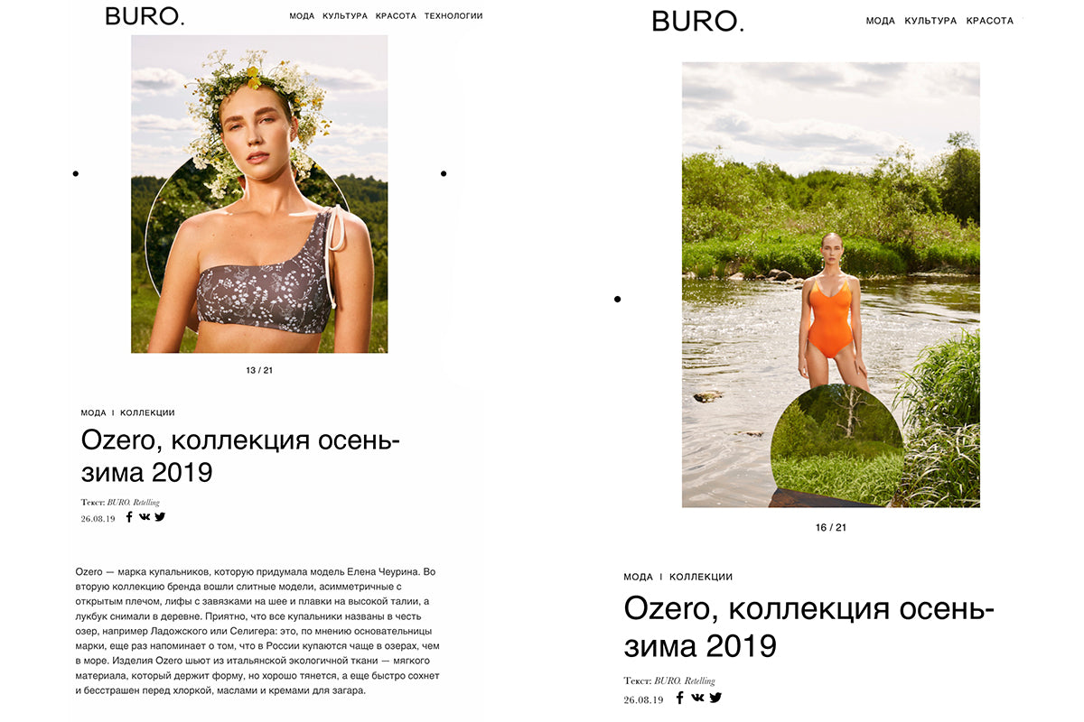 BURO Russia on Ozero Swimwear, August 2019