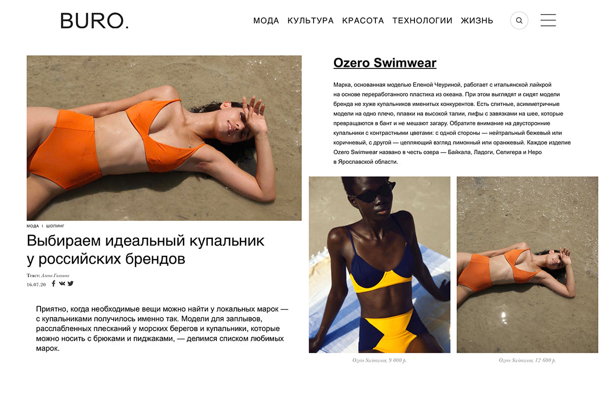 Ozero Swimwear in Buro Russia, July 2020