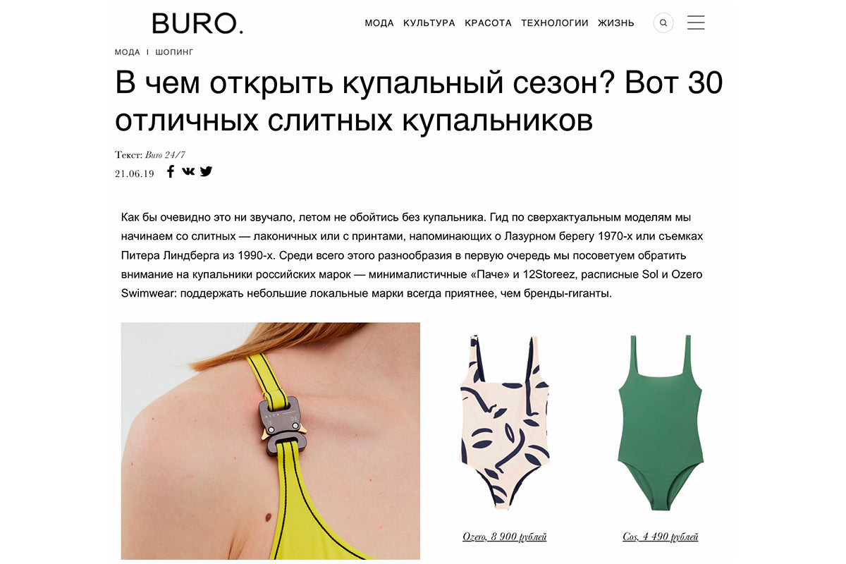 Ozero Swimwear in Buro Russia, June 2019