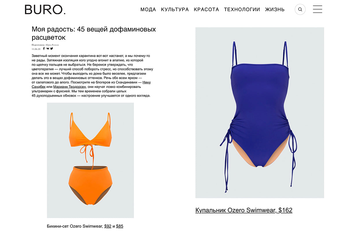 Ozero Swimwear in Buro Russia, June 2020