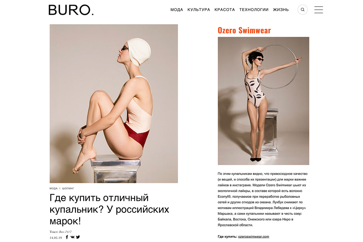 Ozero Swimwear in BURO Russia, May 2019