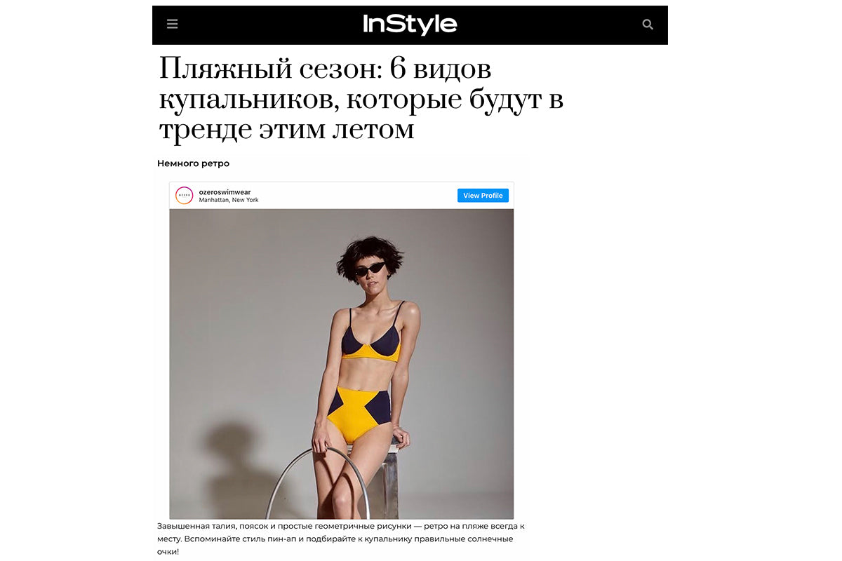 Ozero Swimwear in InStyle Russia, April 2019