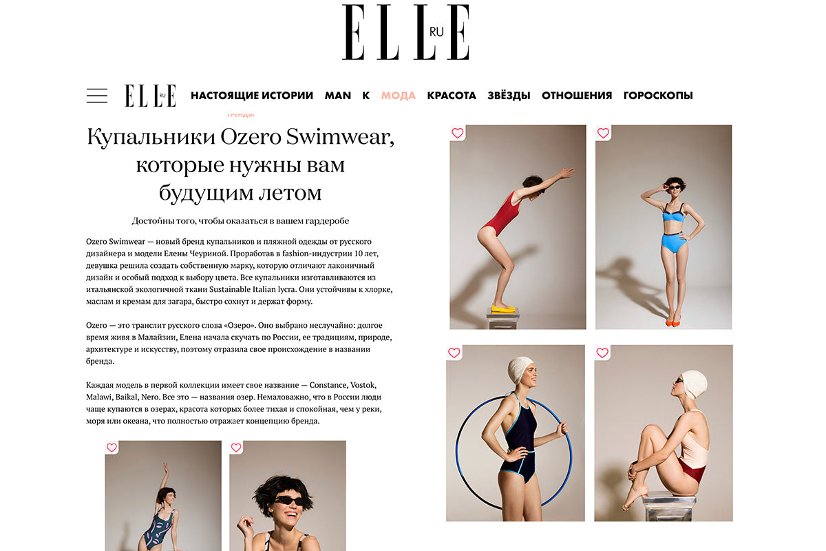 Ozero Swimwear in Elle Russia, May 2019