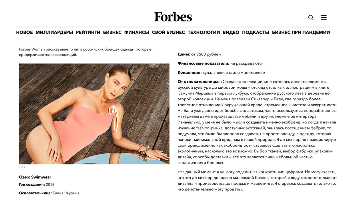 Ozero Swimwear in Forbes Russia, July 2020