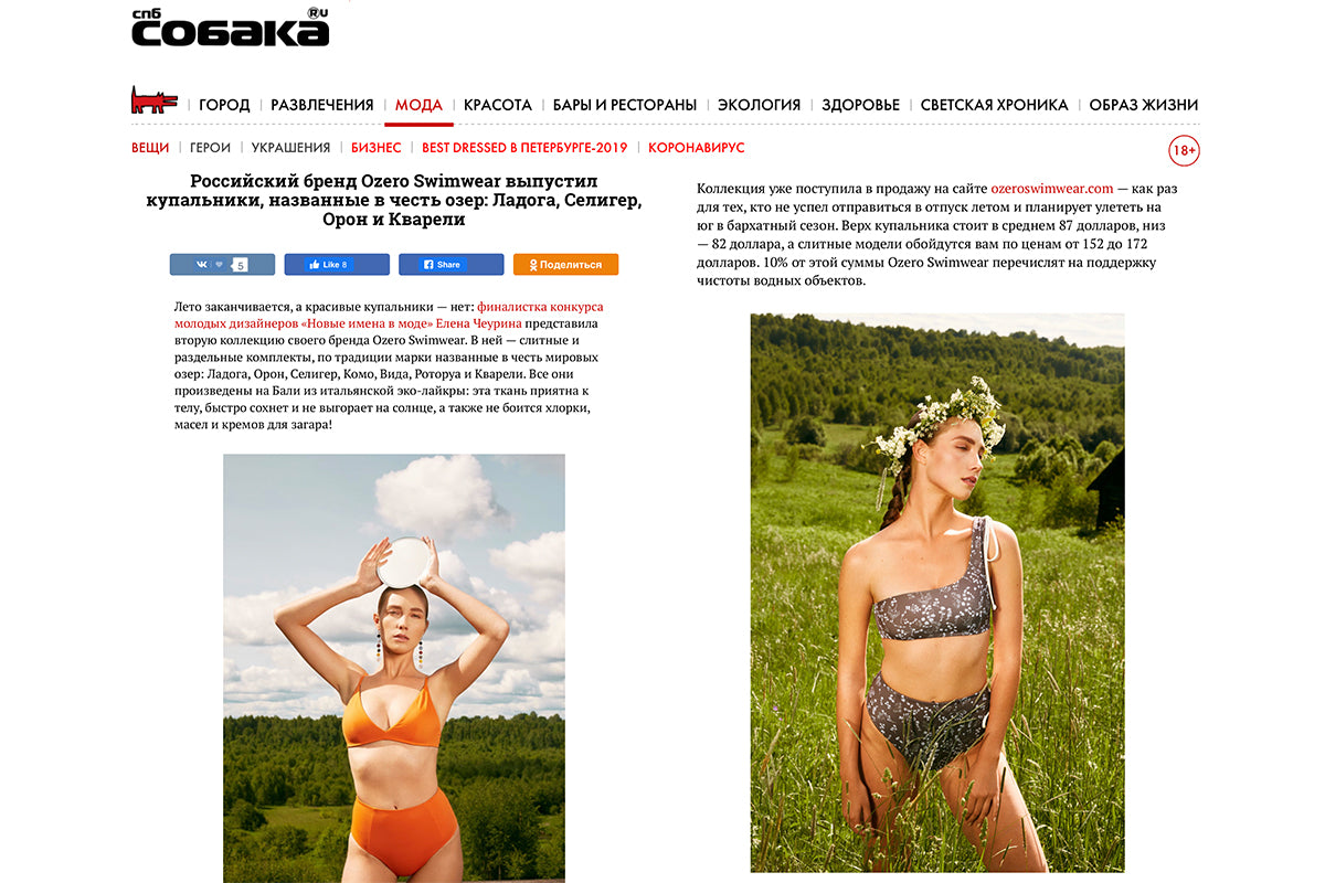 Ozero Swimwear in Sobaka Magazine Russia, August 2019