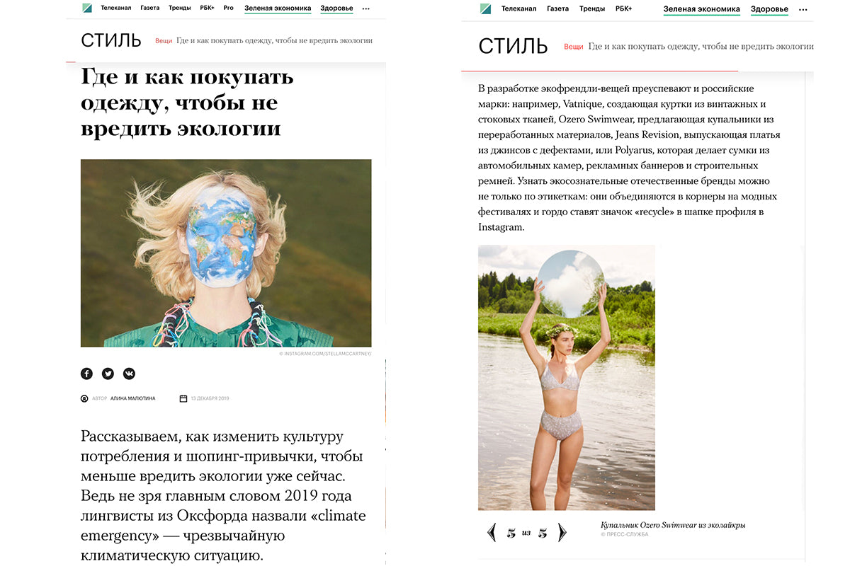 Ozero Swimwear in STYLE RBC Russia, December 2019