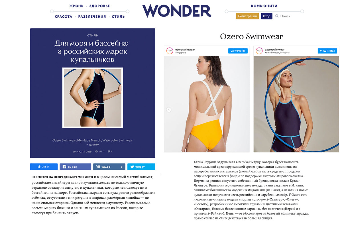 Ozero Swimwear in Wonderzine Russia, July 2019