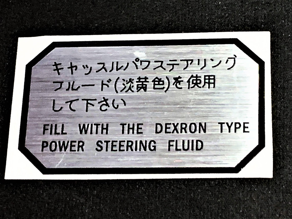 ( Chrome Foil Heavy Duty Type ) Power Steering Pump  Reservoir Decal Toyota Emblem Plate Label  JDM / USa spec. FJ40 , FJ45,  FJ55 BJ40, BJ42 , FJ60, HJ60 , HJ62 , HJ47 , HJ45 , 2F , 3FE, 1HZ  3B , 12HT