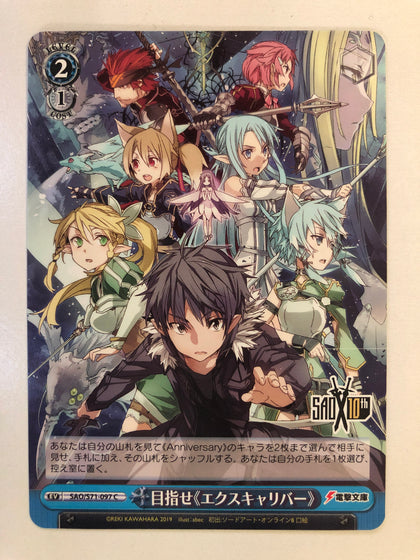 Aiming for Excalibur - SAO/S71-097 C (M/NM)