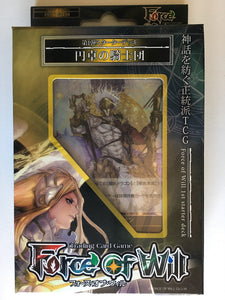 Force Of Will Knights Of The Round Table.Force Of Will Valhalla Cluster Starter Deck Knights Of The Round Table Japanese Edition