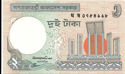 BANGLADESH 2 Taka 🌎💴 P - 6Cd, UNC; 1988- Present; Dhyal 🐦🌊🐯 TIGER Watermark - Busy Bee Emporium