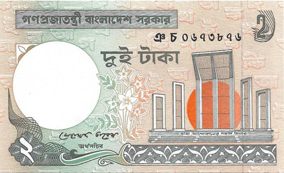 BANGLADESH 2 Taka 🌎💴 P - 6Cn, UNC; 2010; Dhyal 🐦🌊🐯 TIGER Watermark - Busy Bee Emporium