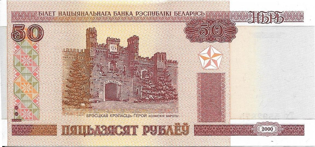 BELARUS 50 Rublei 🌎💴 P - 25b, UNC, Dated 2000, Printed 2010 🌎🗼 Brest's Tower
