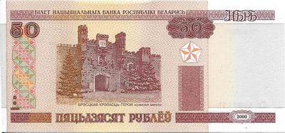 BELARUS 50 Rublei 🌎💴 P - 25b, UNC, Dated 2000, Printed 2010 🌎🗼 Brest's Tower - Busy Bee Emporium