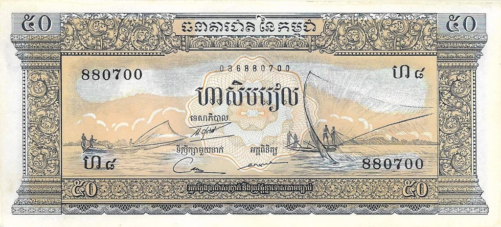 CAMBODIA 50 Riels 🛶🎣 P - 7d UNC from 1972 🎣 Fisherman at lake Tonie Sap - Busy Bee Emporium