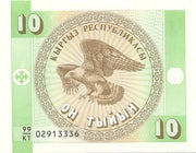 KYRGYZSTAN 10 Tyiyn 🌎💷🦅 P- 2b ~ UNC from 1993 🦅 Bald Eagle 🦅💷🌎