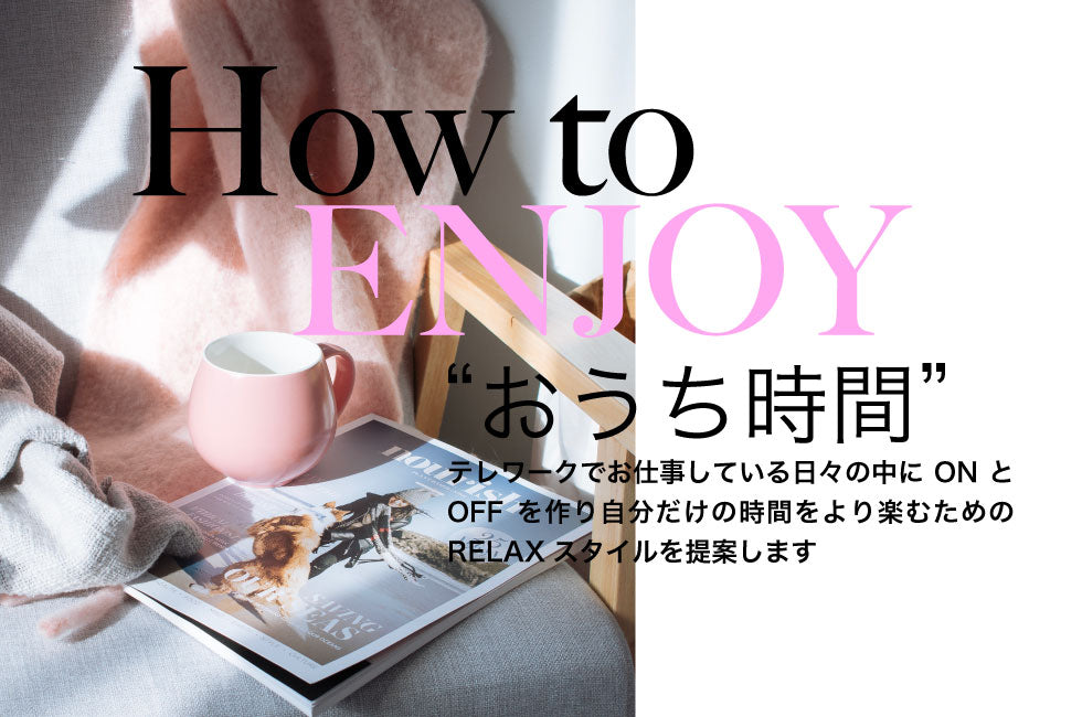 "How to ENJOY ""おうち時間"""