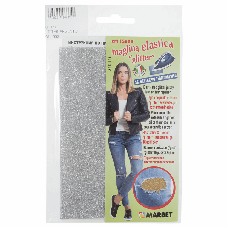 Stretch Jersey Glitter Fabric: Iron-on with Adhesive on Back: 15 x 20cm: Silver