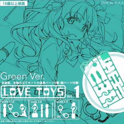 【18+】LOVE TOYS Vol.1 Green Ver.《19/6月預定》