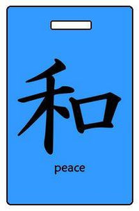 "Luggage Pros Kanji ""Peace"" Luggage Tag"