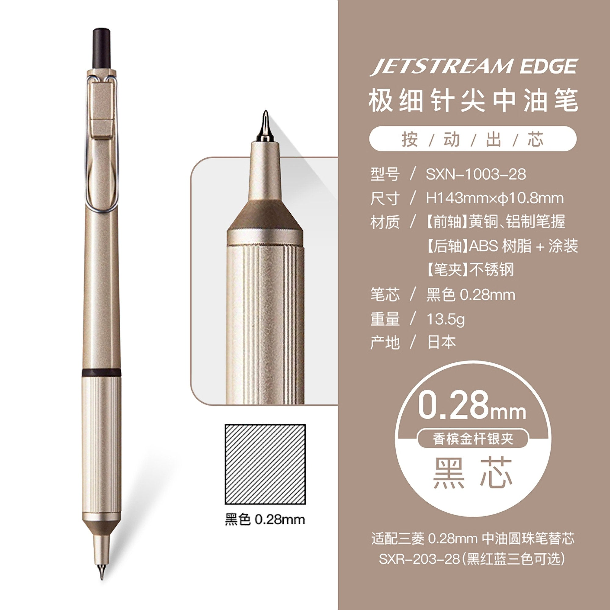 CHAMPAGNE Mitsubishi Jetstream Edge 0.28mm Pen Oil-Based Ink | Ultra Fine Point Water Resistant Ink - The Stationery Life!