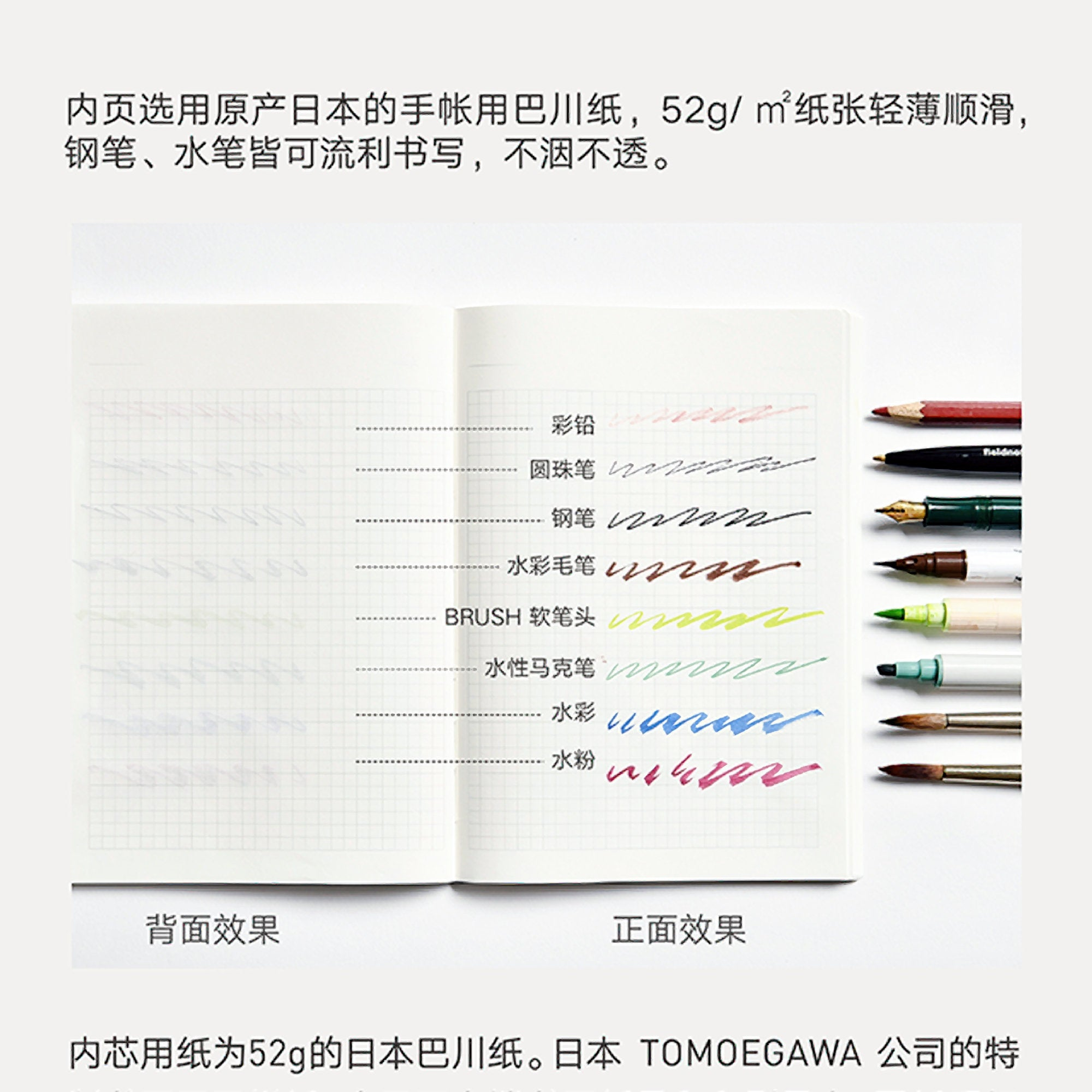 Papermood A6 Tomoe River Paper Cousin Techo One Day Per Page Planner Notebook Journal | 448 Pages - The Stationery Life!