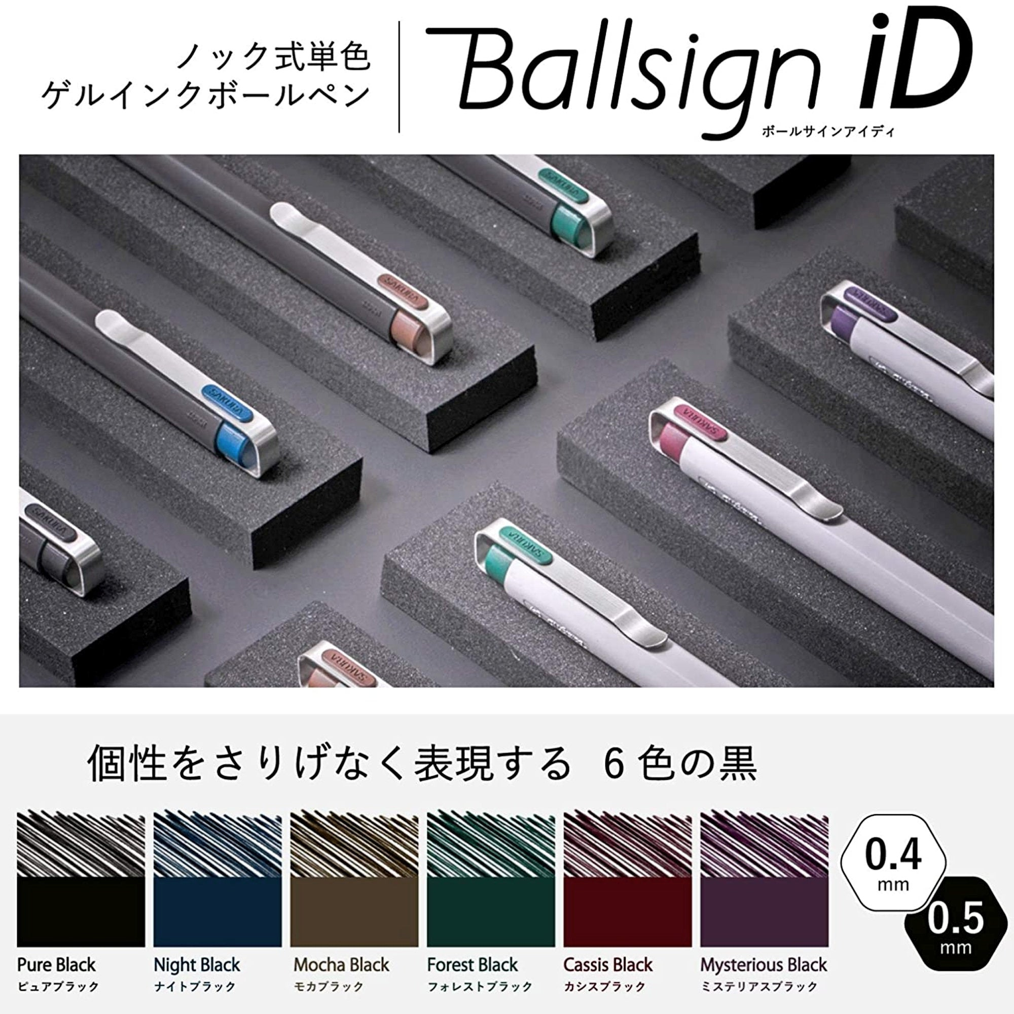 Sakura Craypas Knock FOREST BLACK 0.5mm Gel Ink Ballpoint Pen BallSign iD | GBR205-30 - The Stationery Life!