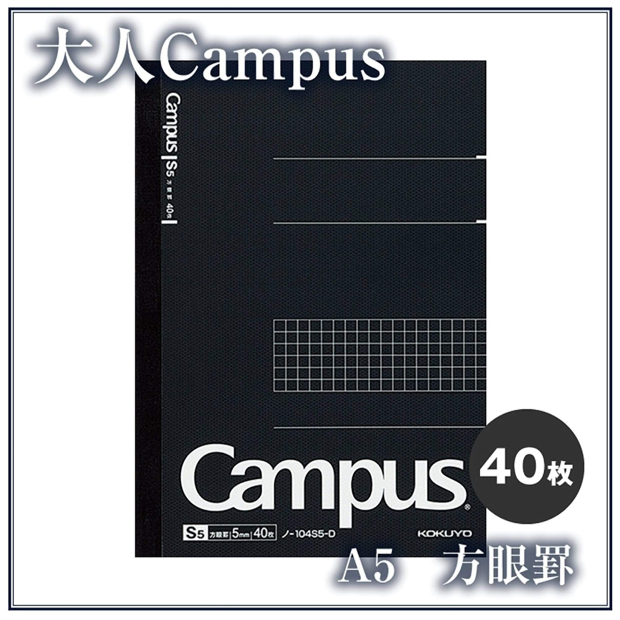 Kokuyo Campus Notebook Black 5mm Grid | A5 40 Sheet - The Stationery Life!