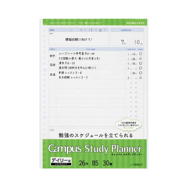 Kokuyo Campus Study Planner Loose Leaf Paper Y836LD DAILY List 26 Holes 30 Sheets | B5 - The Stationery Life!
